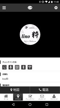 lino粋 screenshot 3