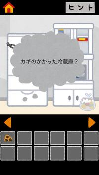 Escape from Irasutoya screenshot 2