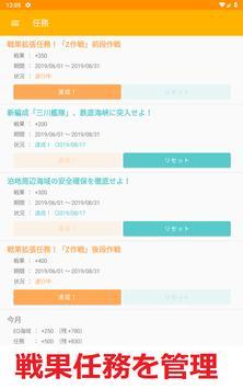 戦果帳 screenshot 14