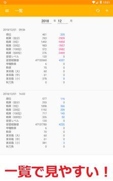 戦果帳 screenshot 15