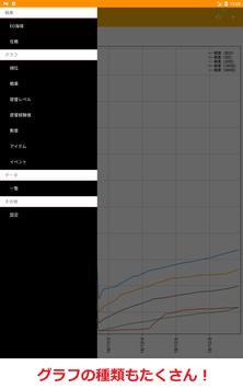 戦果帳 screenshot 11