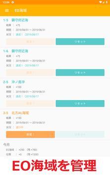 戦果帳 screenshot 13