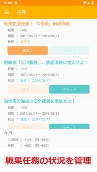 戦果帳 screenshot 2