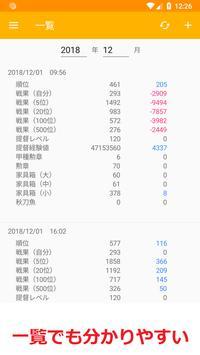 戦果帳 screenshot 3