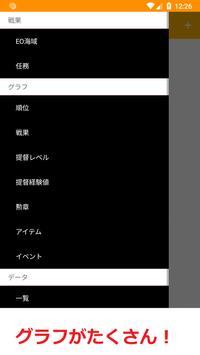 戦果帳 screenshot 5