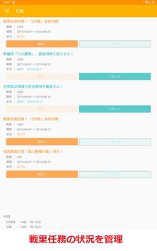 戦果帳 screenshot 8