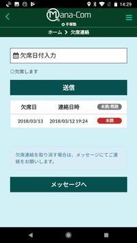 学びのためのコミュニケーションツール Mana-Com (マナコム) screenshot 4