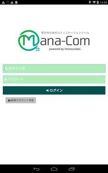 学びのためのコミュニケーションツール Mana-Com (マナコム) screenshot 5