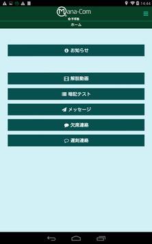 学びのためのコミュニケーションツール Mana-Com (マナコム) screenshot 6