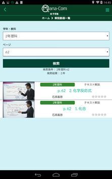 学びのためのコミュニケーションツール Mana-Com (マナコム) screenshot 7