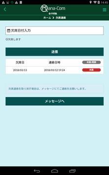学びのためのコミュニケーションツール Mana-Com (マナコム) screenshot 9