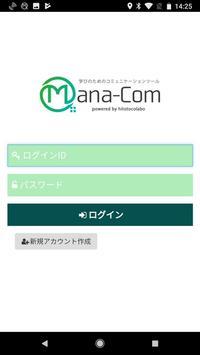 学びのためのコミュニケーションツール Mana-Com (マナコム) poster