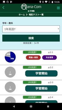 学びのためのコミュニケーションツール Mana-Com (マナコム) screenshot 3