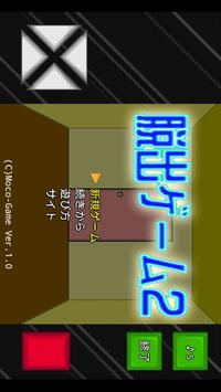 脱出ゲーム2 screenshot 1