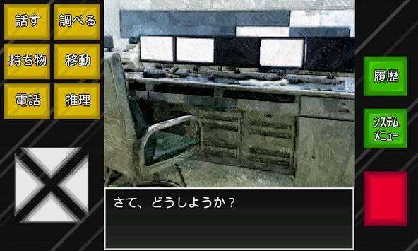 バルコニーの悲劇 screenshot 1