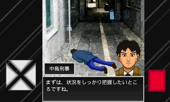 バルコニーの悲劇 screenshot 2