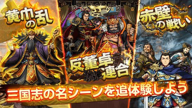 三国志ロワイヤル-サンロワ【三国志シミュレーションRPG】 screenshot 5