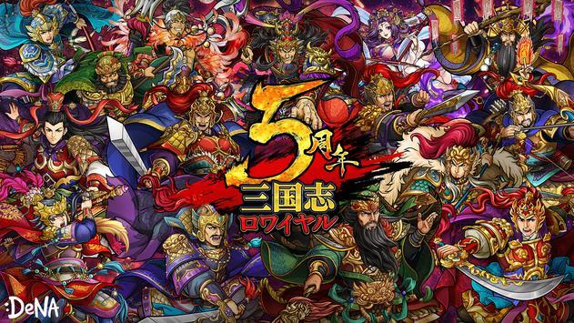 三国志ロワイヤル-サンロワ【三国志シミュレーションRPG】 screenshot 8