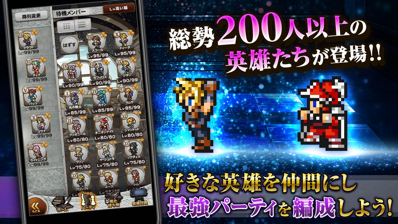 Android 用の FINAL FANTASY Record Keeper APK をダウンロード