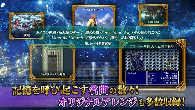 FINAL FANTASY Record Keeper screenshot 8