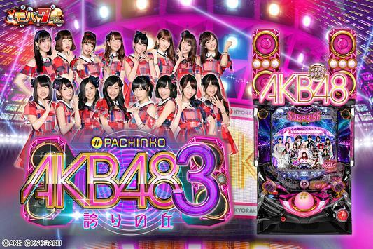 [モバ7]ぱちんこ AKB48-3 誇りの丘 poster