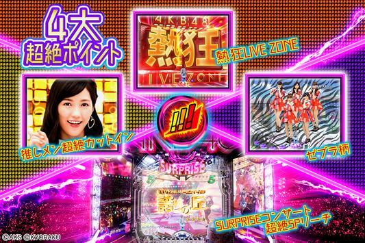 [モバ7]ぱちんこ AKB48-3 誇りの丘 screenshot 1