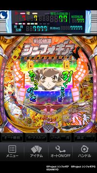 [モバ7]CRフィーバー戦姫絶唱シンフォギア screenshot 10