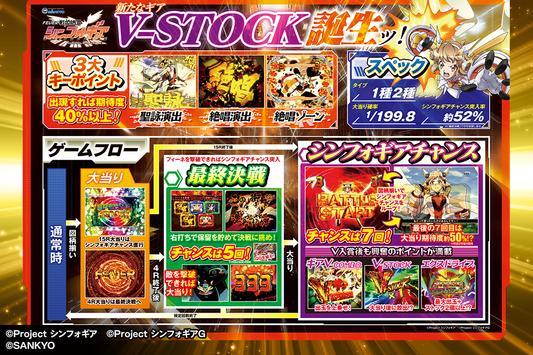 [モバ7]CRフィーバー戦姫絶唱シンフォギア screenshot 1