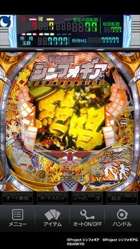 [モバ7]CRフィーバー戦姫絶唱シンフォギア screenshot 2