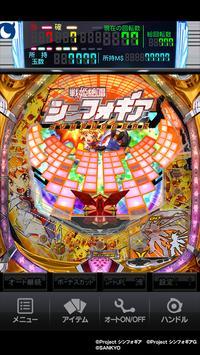 [モバ7]CRフィーバー戦姫絶唱シンフォギア screenshot 4