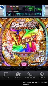 [モバ7]CRフィーバー戦姫絶唱シンフォギア screenshot 5