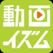 MBS動画イズム icon