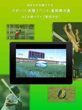 MBS動画イズム screenshot 5