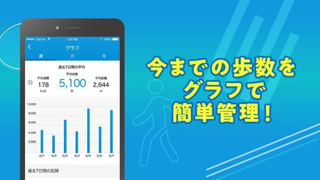 スギサポ walk :歩数記録&スギポイント獲得!? screenshot 3