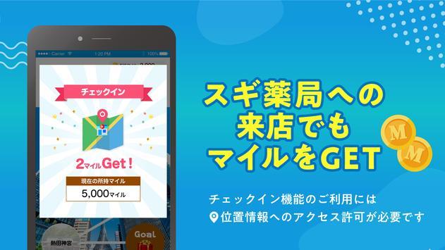 スギサポ walk :歩数記録&スギポイント獲得!? screenshot 2