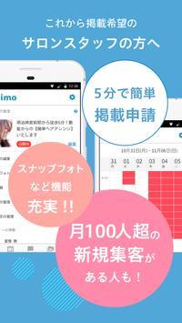サロンスタッフ直接予約アプリ minimo ミニモ screenshot 5
