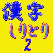 Brain puzzle aKanjiWordChain 75questions icon