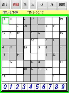 Brain puzzle aNumberPlace screenshot 3