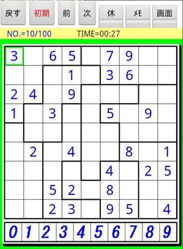 Brain puzzle aNumberPlace screenshot 2