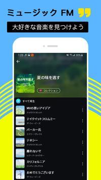 ミュージック fm 公式 サイト 【2021年3月版】Music
