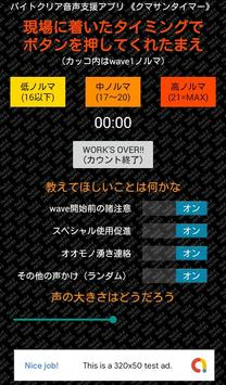 クマサンタイマー ~バイトクリア音声支援アプリ~ poster