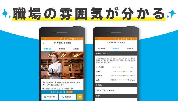 マイナビバイト バイト・アルバイト探しの求人アプリ「好きを、バイトに。」 Ekran Görüntüsü 2