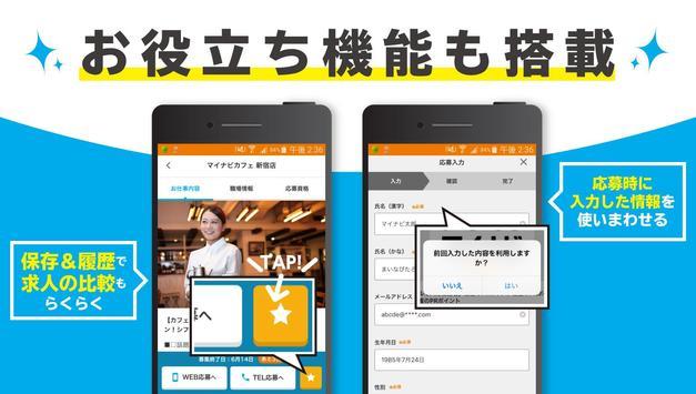 マイナビバイト バイト・アルバイト探しの求人アプリ「好きを、バイトに。」 Ekran Görüntüsü 3