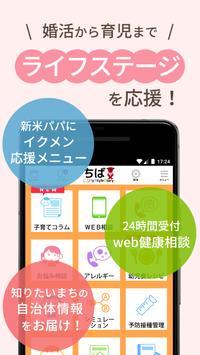 ちば My Style Diary screenshot 12
