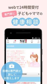 ちば My Style Diary screenshot 16