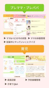 ちば My Style Diary screenshot 2
