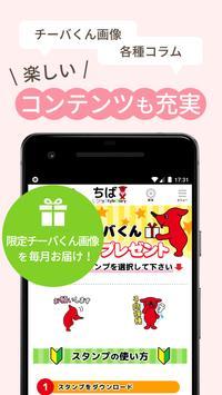 ちば My Style Diary screenshot 5