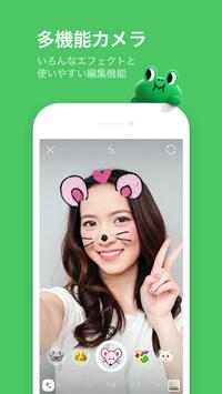 LINE(ライン) - 無料通話・メールアプリ スクリーンショット 5