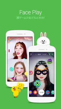 LINE(ライン) - 無料通話・メールアプリ スクリーンショット 7