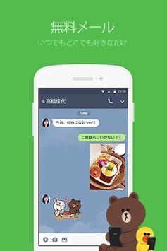 LINE(ライン) - 無料通話・メールアプリ ポスター